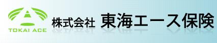 株式会社東海エース保険